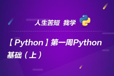 【Python】第一周Python基础(上)