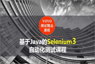 基于java的selenium3自动化测试完整教程