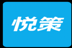 深圳悦策科技有限公司