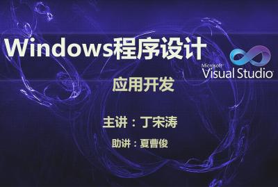 Windows程序设计应用开发