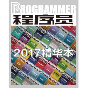 《程序员》杂志 · 2017 精华本