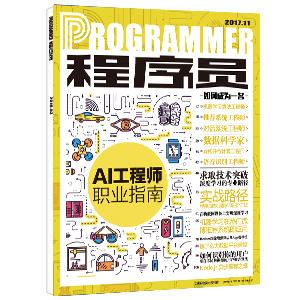 《程序员》2017年11月极客书:AI 工程师职业指南