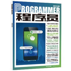 《程序员》2017年9月极客书:微信小程序深度解析