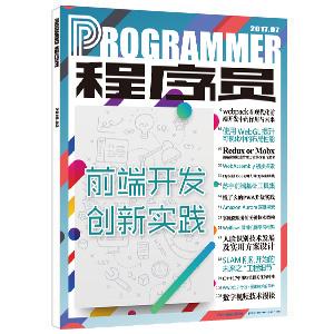《程序员》2017年7月极客书:前端开发创新实践