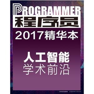《程序员》2017年精华本:人工智能学术前沿