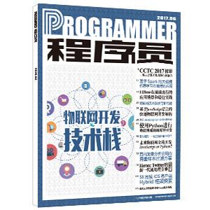 《程序员》2017年6月极客书:物联网开发技术栈