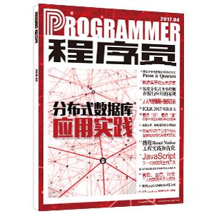《程序员》2017年4月极客书:分布式数据库