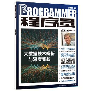 《程序员》2017年3月极客书:大数据技术深度实践