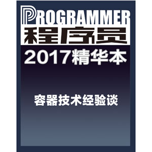 《程序员》2017年精华本:容器技术经验谈