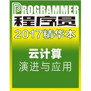 《程序员》2017年精华本:云计算演进与应用