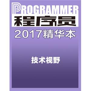 《程序员》2017年精华本:技术视野