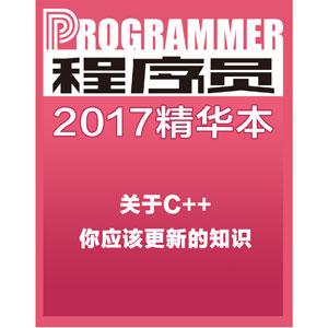 《程序员》2017年精华本:关于 C++ 你应该更新的知识