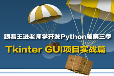 跟着王进老师学开发Python篇第三季:Tkinter GUI项目实战篇