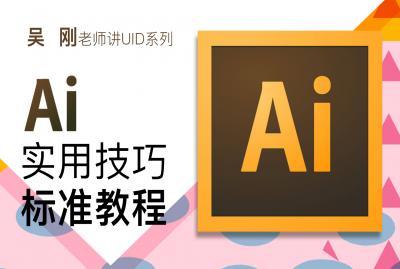 【吴刚】AI(Adobe Illustrator)软件应用标准视频教程