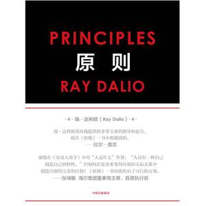 《原则》【Ray Dalio 著】