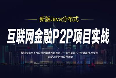 JavaEE分布式之互联网金融P2P项目实战