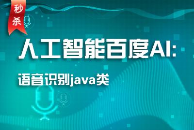 语音识别 java类--人工智能百度AI实操视频课程