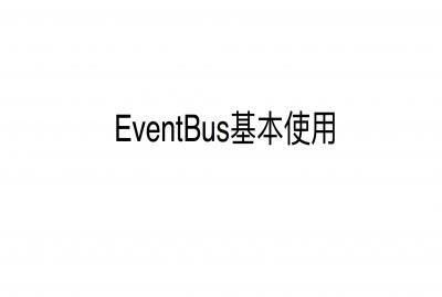EventBus基本使用