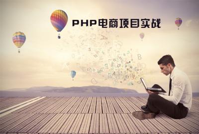 PHP基础项目实战/过程化开发