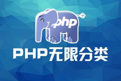 PHP无限分类