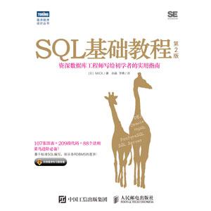 SQL 基础教程 (第2版)