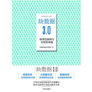 块数据3.0:秩序互联网与主权区块链