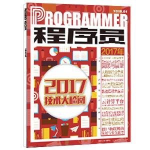 《程序员》2018年1月极客书:2017 技术大检阅