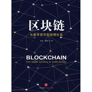 区块链:从数字货币到信用社会