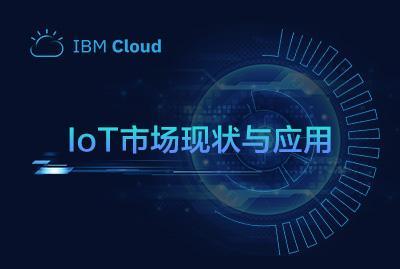 IoT市场现状与应用