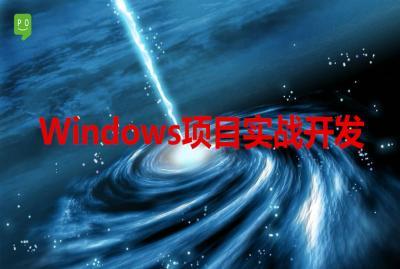 Windows项目实战开发