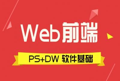 Web前端软件基础课程