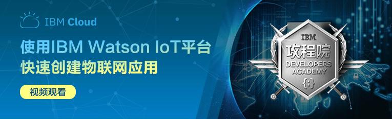 使用IBM Watson IoT平台快速创建物联网应用