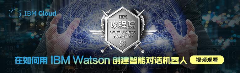 如何使用IBM Watson创建智能对话机器人
