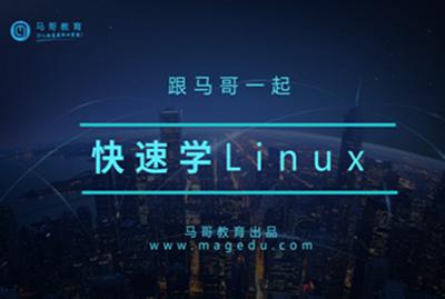 跟马哥快速学Linux-从入门到精通