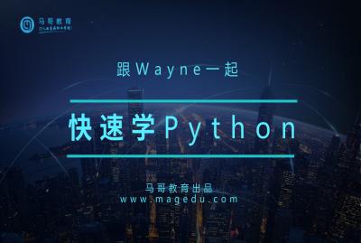 跟Wayne快速学Python