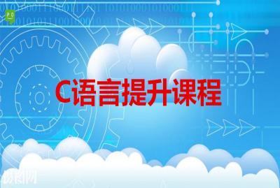 C语言提升课程