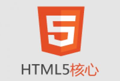 前端HTML5视频_HTML5核心