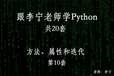 跟李宁老师学Python视频课程(11):正则表达式