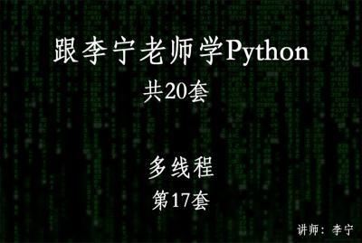 跟李宁老师学Python视频课程(17):Python 多线程