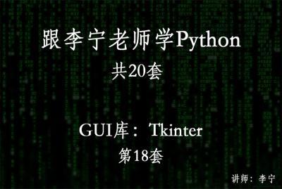 跟李宁老师学Python视频课程(18):Python GUI库:Tkinter