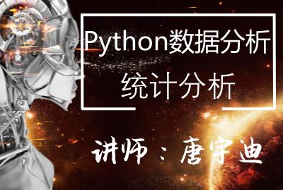Python数据分析(统计分析)