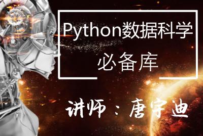 Python数据科学必备库(4个)