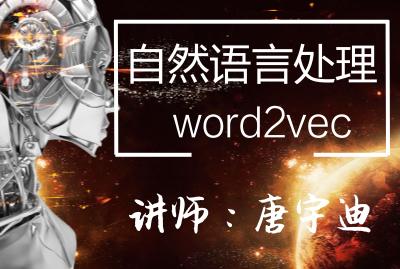自然语言处理-Word2Vec