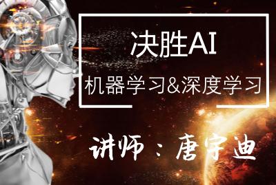 决胜AI-强化学习实战系列视频课程