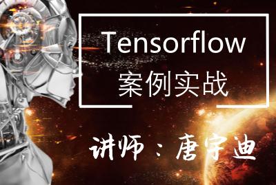 机器学习案例实战第五课-Tensorflow实战