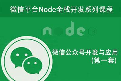 微信平台Node全栈开发系列课程第一套(微信公众号开发与应用)