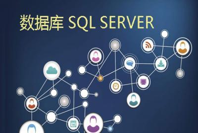数据库 SQL Server中级