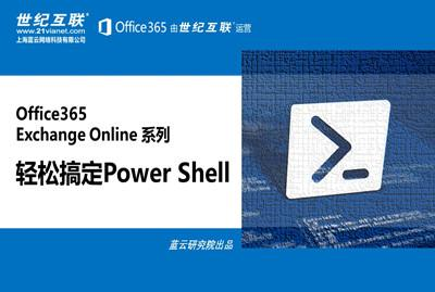 Office365 Exchange Online系列之轻松搞定PowerShell
