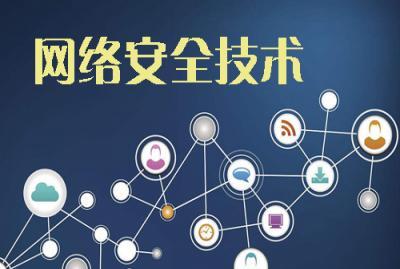 网络安全技术(CCNA-HCNA)