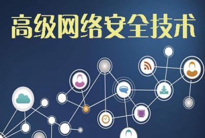 高级网络安全技术(CCNP-HCNP)